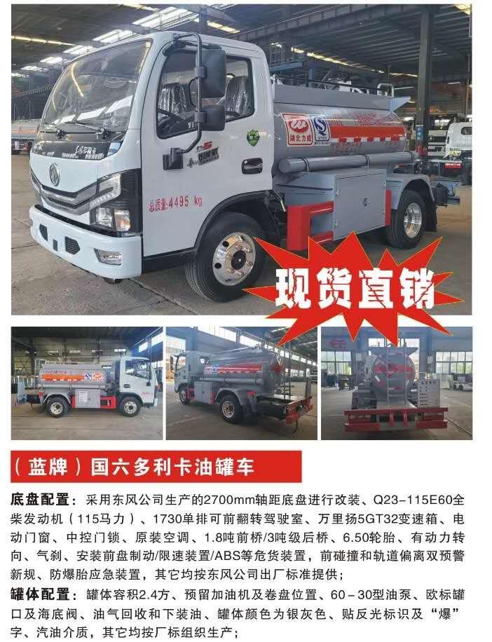 国六蓝牌加油车价格油罐车厂家直销图片