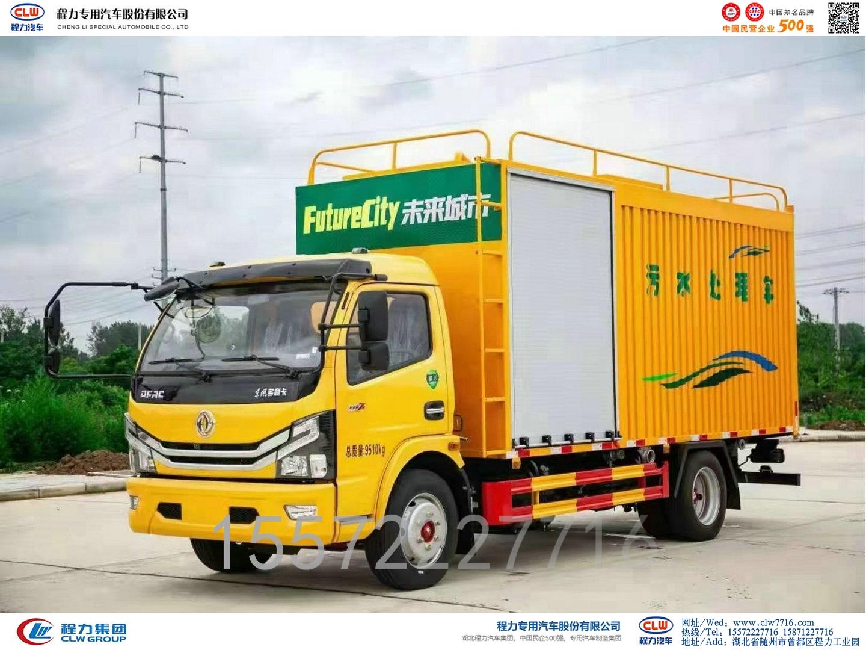 H6型污物净化处理车【九九八科技】