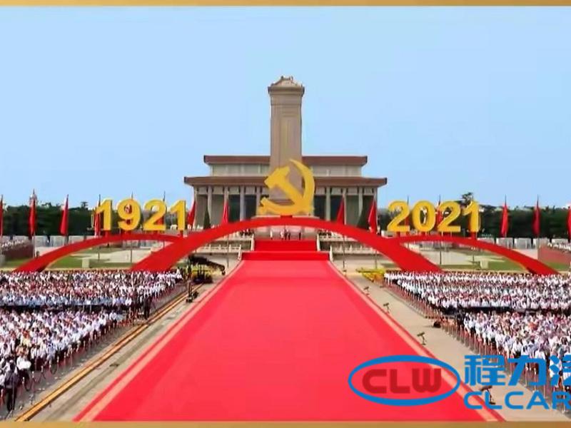 百年铸辉煌,开启新征程----程力集团热烈庆祝中国#成立100周年开展七大主题活动