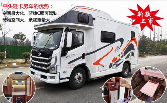 网红跃进H500轻卡房车图片