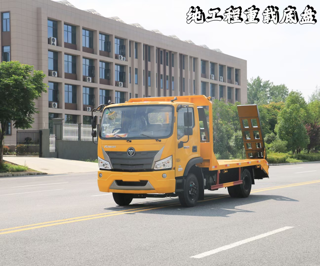 福田國六小黃牌平板運輸車廠家直銷送臨牌包送到家圖片