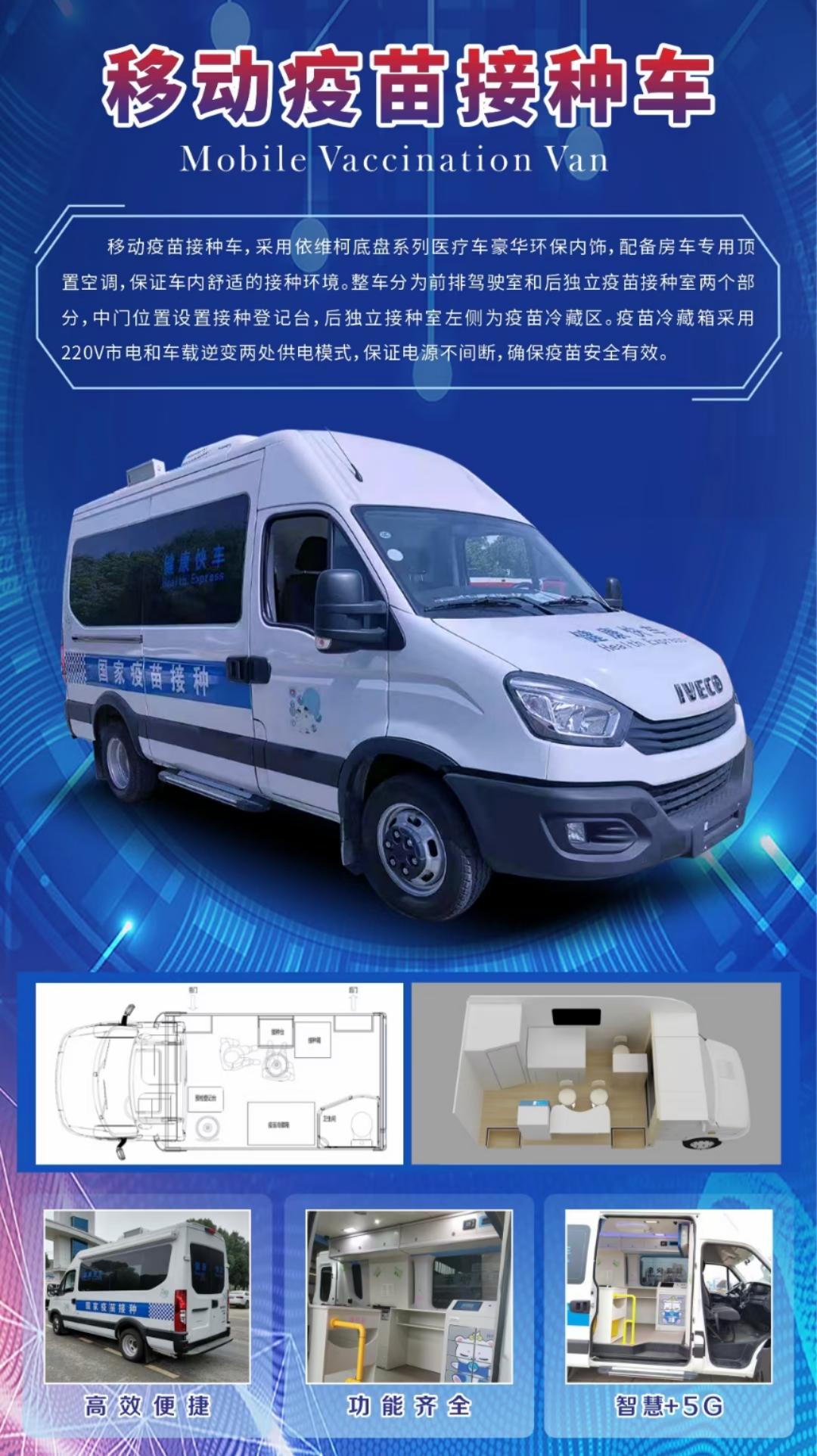 南京依維柯V362疫苗接種專用車圖片