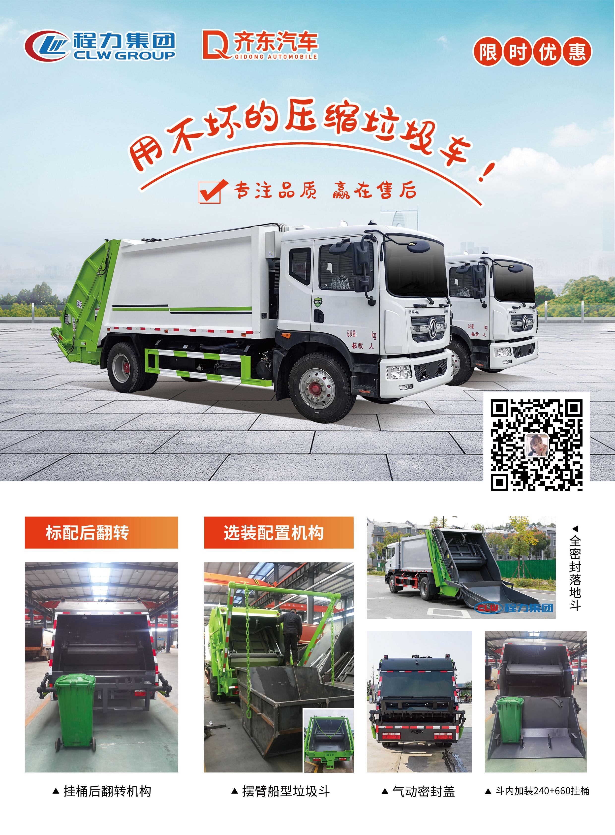 壓縮垃圾車廠家直銷價格圖片