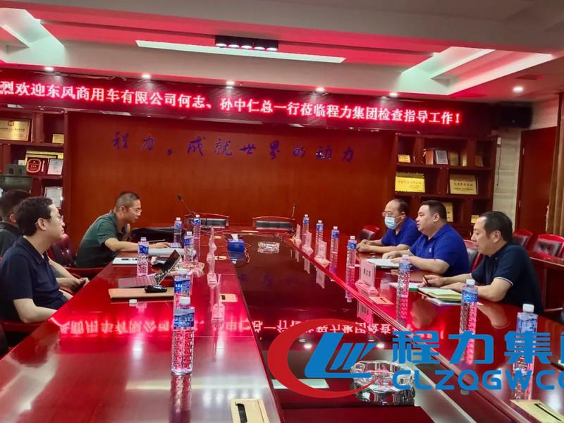 東風商用車公司中部戰區總經理鄭春蒂一行赴程力集團進行考察調研圖片