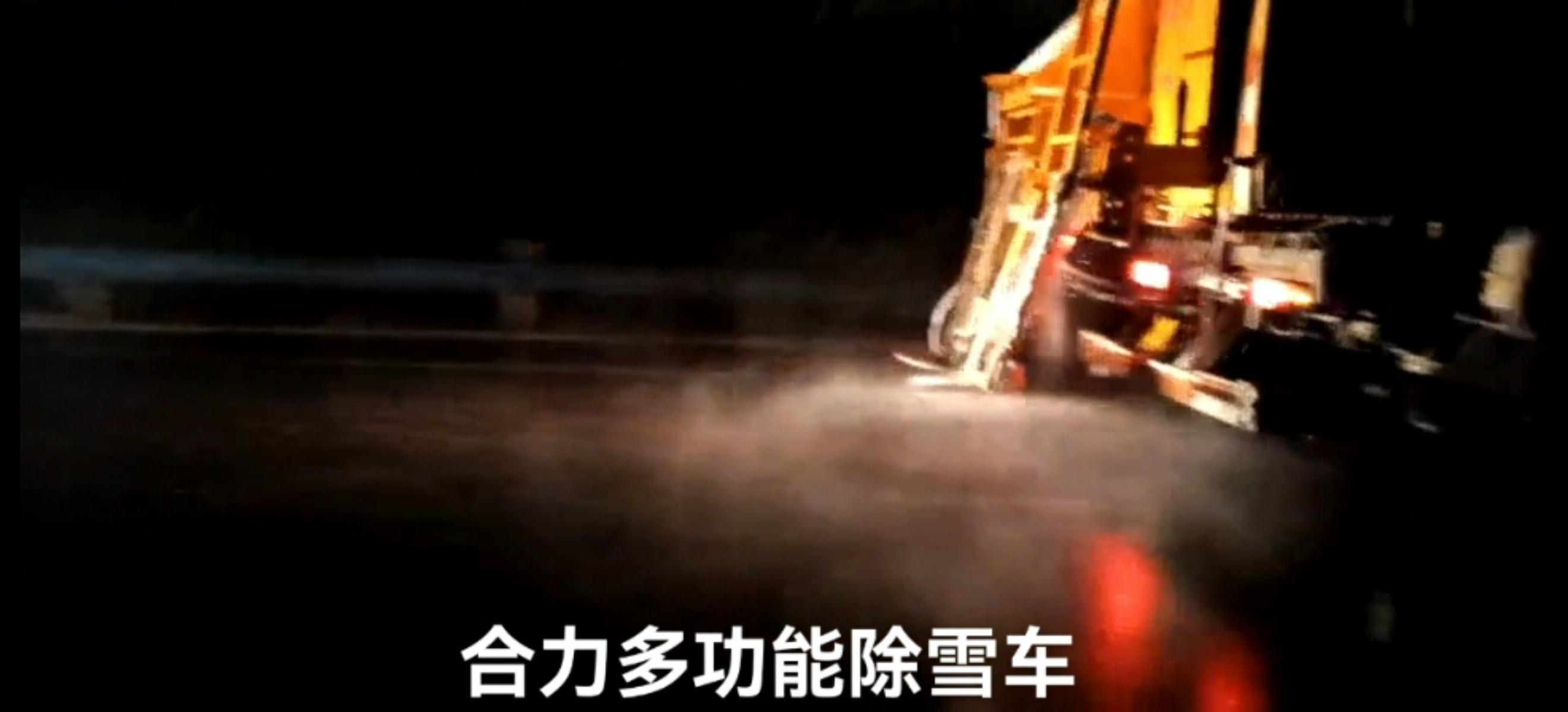 高速公路撒盐融雪视频