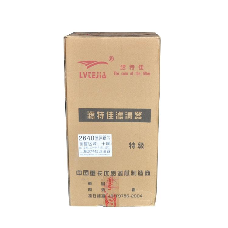 蚌埠大众空气滤清器 空滤 纸滤 空气滤芯 滤特佳空气滤清器 2648图片