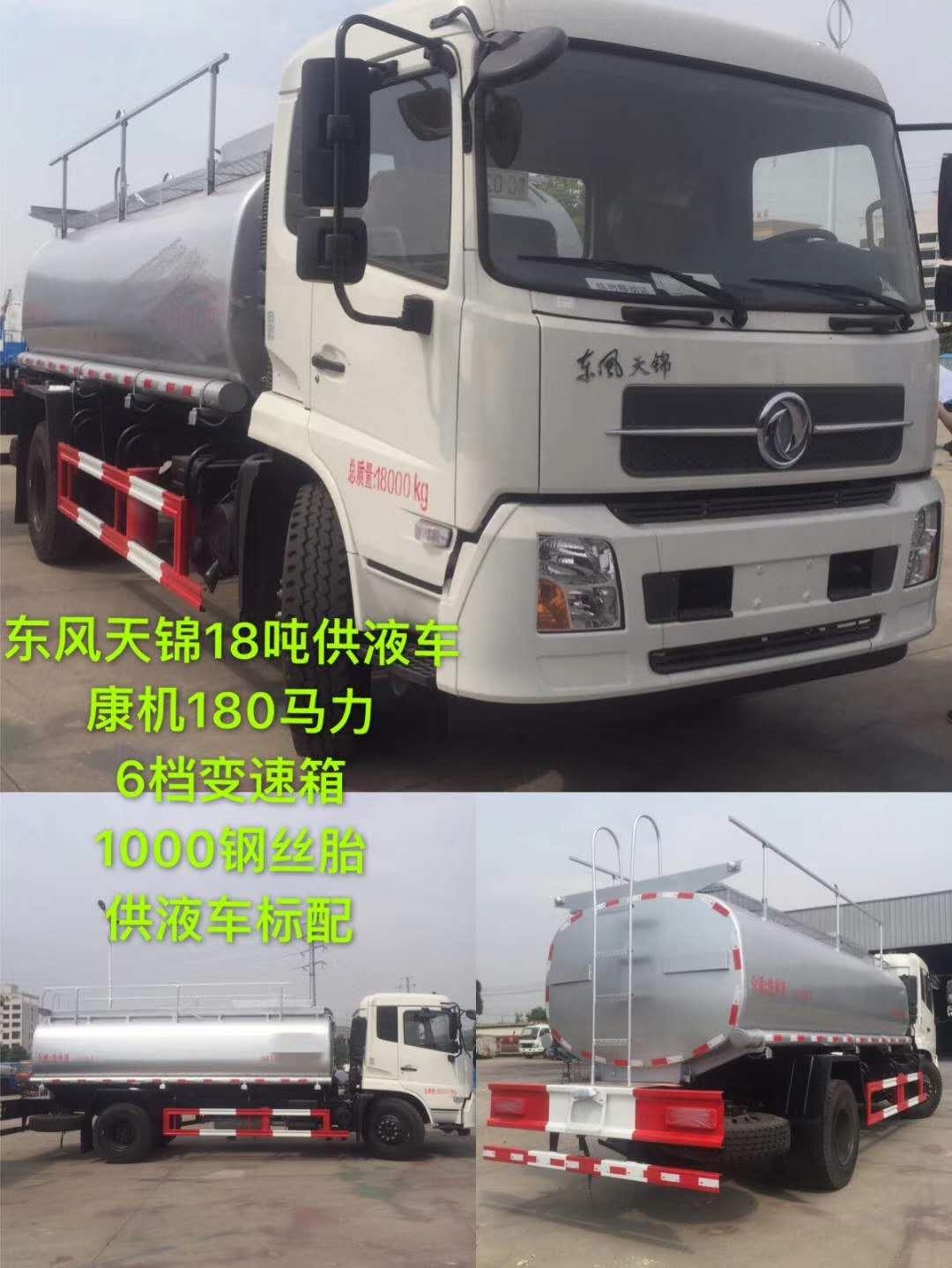 洗井液液罐车和油罐车区别供液车厂家价格图片