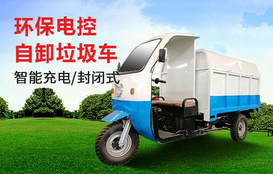 电动三轮密封式自卸垃圾车图片