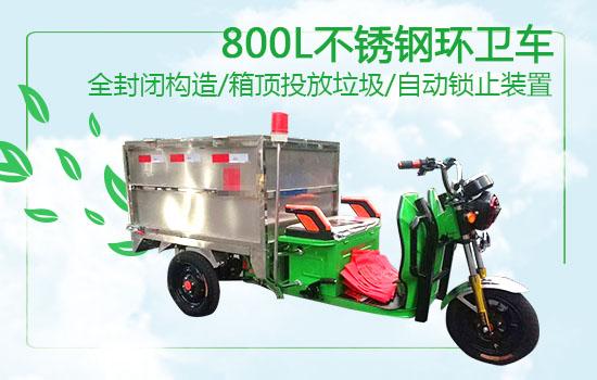 新能源800L不锈钢环卫车图片