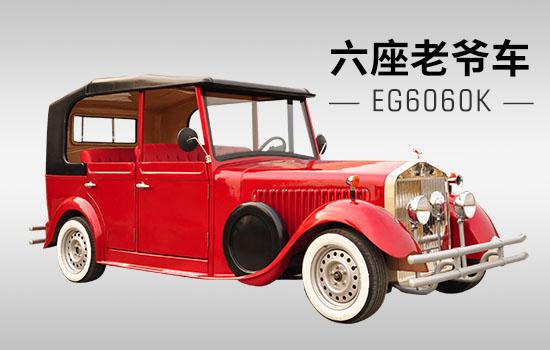 新能源EG6060K六座老爷车图片