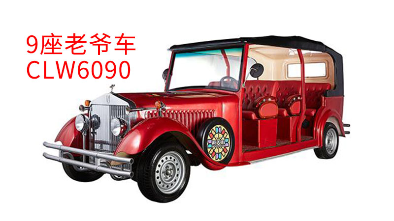 新能源9 座老爷车CLW6090图片