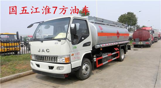 江淮骏铃7吨加油车加油车图片