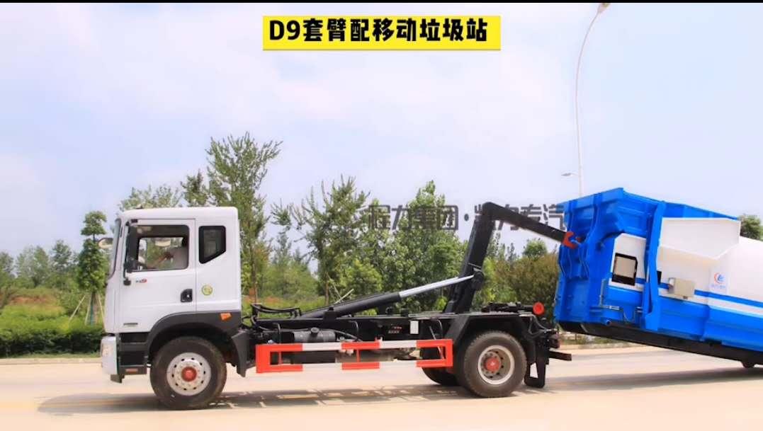 东风多利卡D9大勾臂垃圾车厂家,配套12方移动垃圾站,外接电源,液压控制操作便捷
