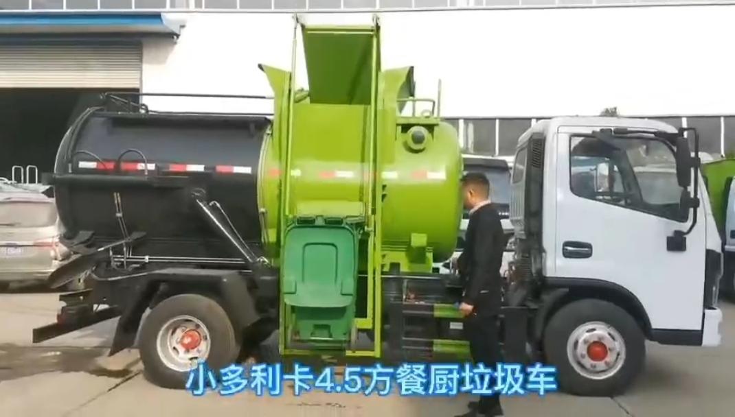 挂桶餐厨垃圾车泔水垃圾运输车使用操作视频