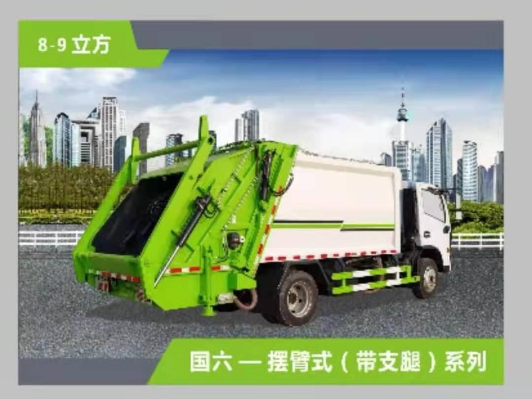 压缩垃圾车—摆臂加支腿