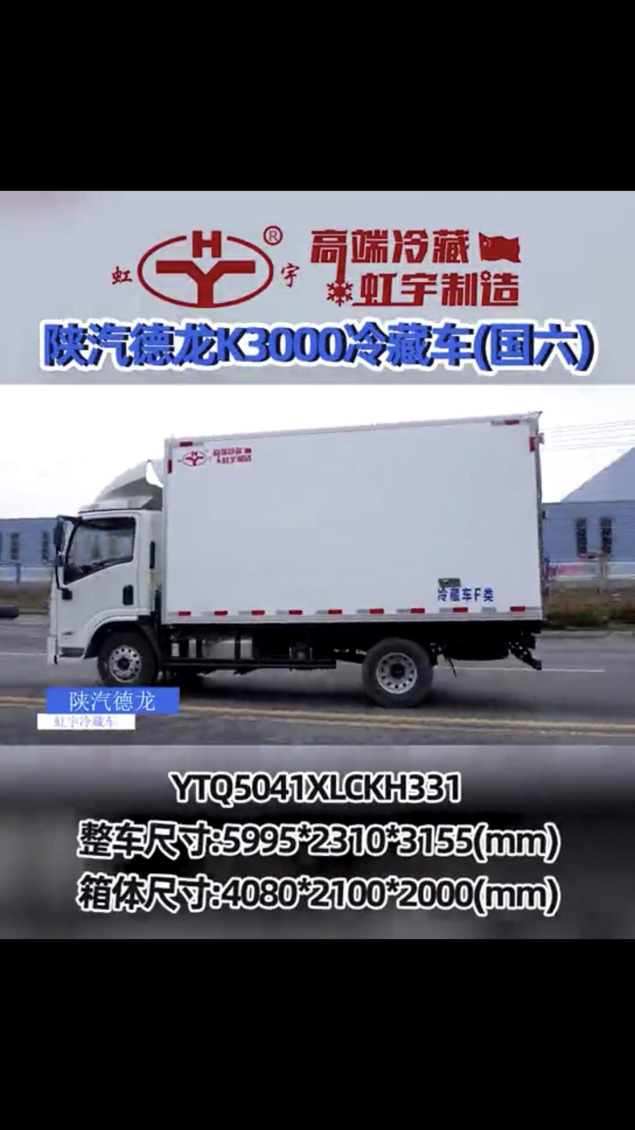 陕汽德龙K3000冷藏车(国六)厂家直销