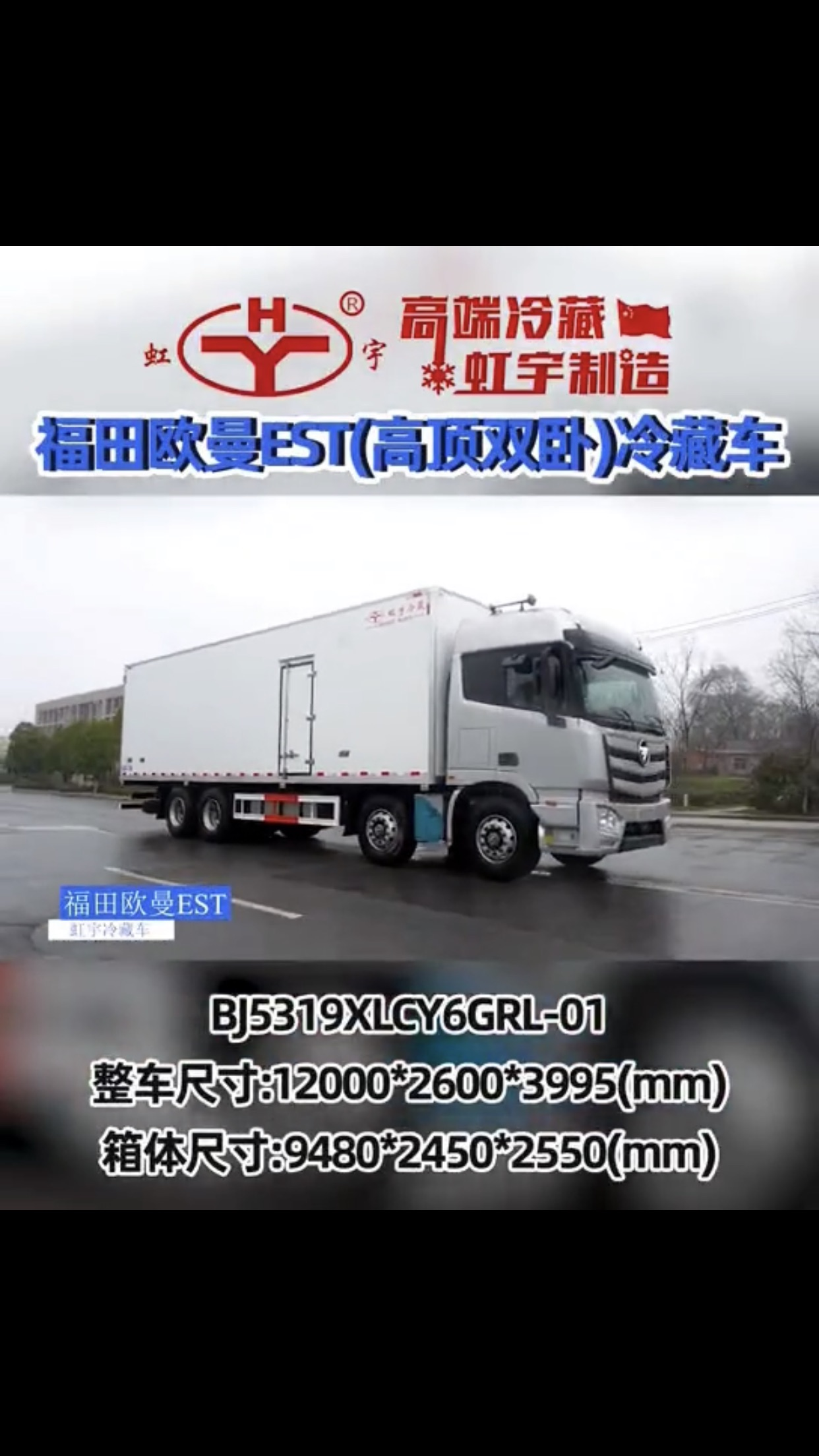 福田欧曼EST(高顶双卧)冷藏车(国六)厂家直销