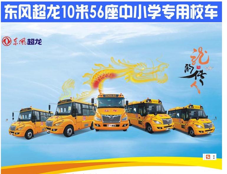 东风超龙EQ6100ST6D1中小学生专用校车图片