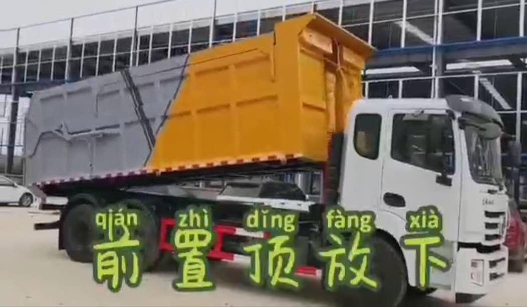 东风天龙后八轮环卫车厂家建筑垃圾专用运输车操作视频