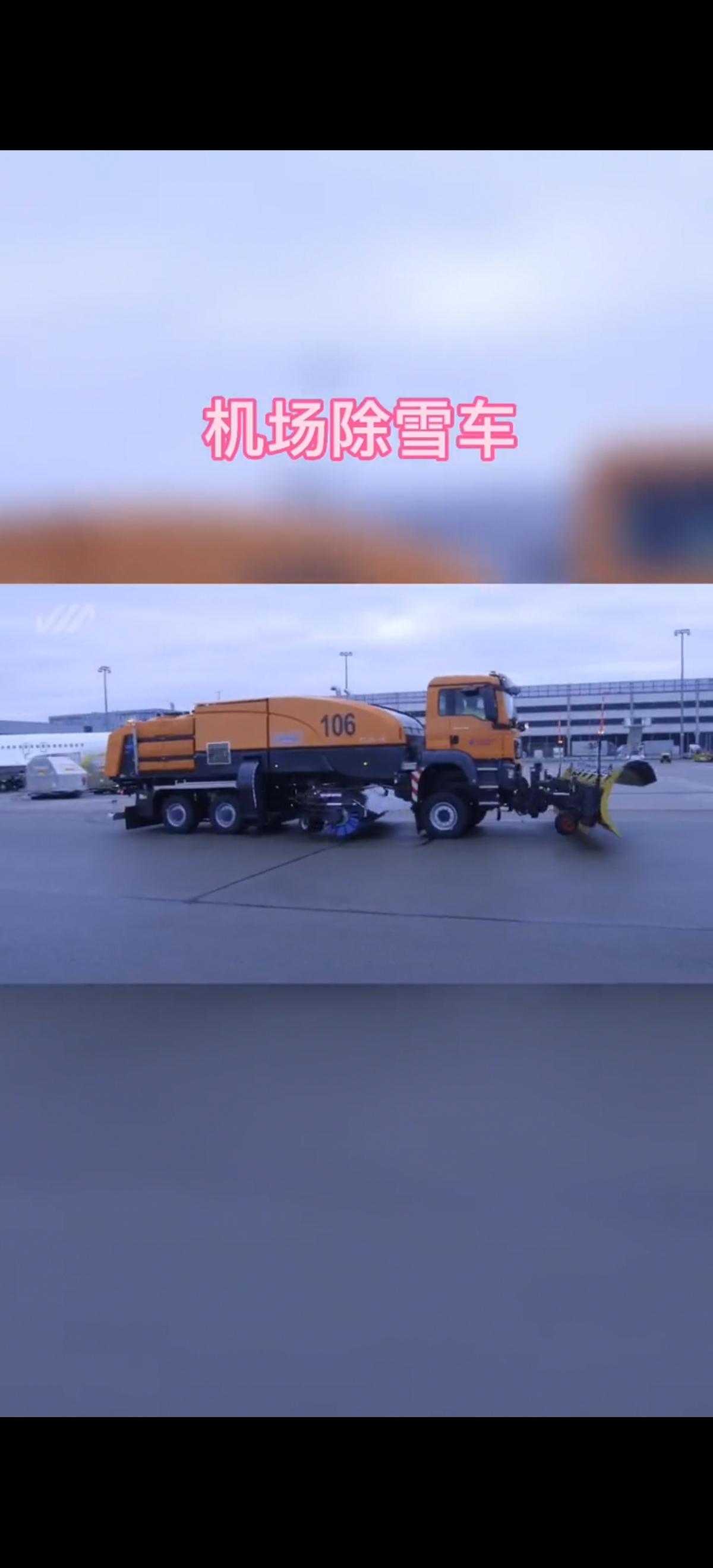 机场除雪车.进口